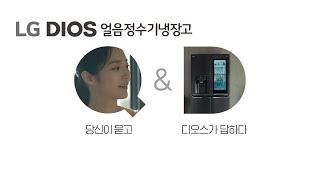 LG DIOS 얼음정수기냉장고 - 디오스 라이프 음성인…