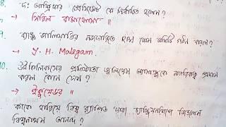 472. CURRENT AFFAIRS 2018 IN BENGALI LANGUAGE