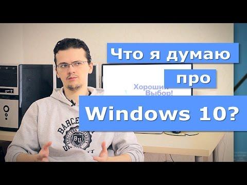 Небольшой обзор и личное мнение про Windows 10