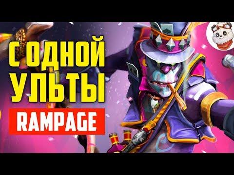 видео: dota 2 rampage. С ОДНОЙ УЛЬТЫ / ВД