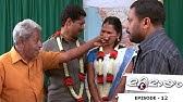 Marimayam Special Marriage ActMazhavil Manorama