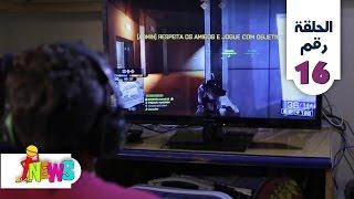 سر تنظيم الوقت بين الفيديو جيمز و الصحاب و المذاكرة - الحلقة 16 من I News