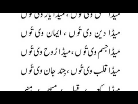Meda Ishq Vi Toon Meda Yaar Vi Toon, voice of Pathanay Khan, Kalam of Khawaja Fareed