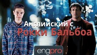 Английский с Рокки Бальбоа
