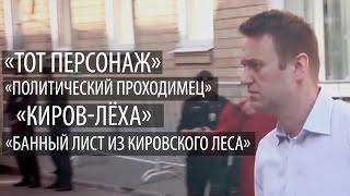 """Все """"прозвища"""" Алексея Навального"""