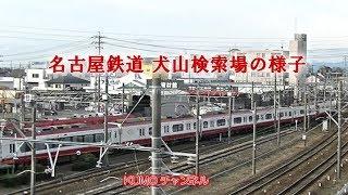 名古屋鉄道 犬山検索場の様子