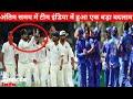 अफगानिस्तान को हराने के लिए इंडिया ने बदल डाला अपना टीम,यह धाकड़ खिलाड़ी को किया शामिल  IND vs AFG 