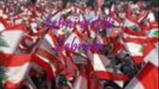 Lebnani _ Assi El Helani - عاصي الحلاني - لبناني
