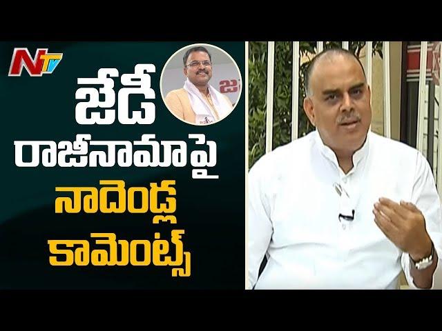 Nadendla Manohar About Pawan Kalyan Reentry & JD Lakshmi Narayana Resignation