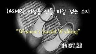 (ASMR) 여성용 샌들 타일 걷는 소리