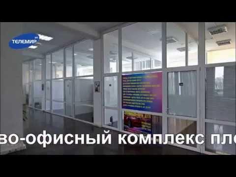 Аренда офиса Ставрополь