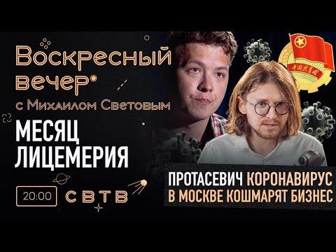 МЕСЯЦ ЛИЦЕМЕРИЯ : Воскресный Вечер с Михаилом Световым