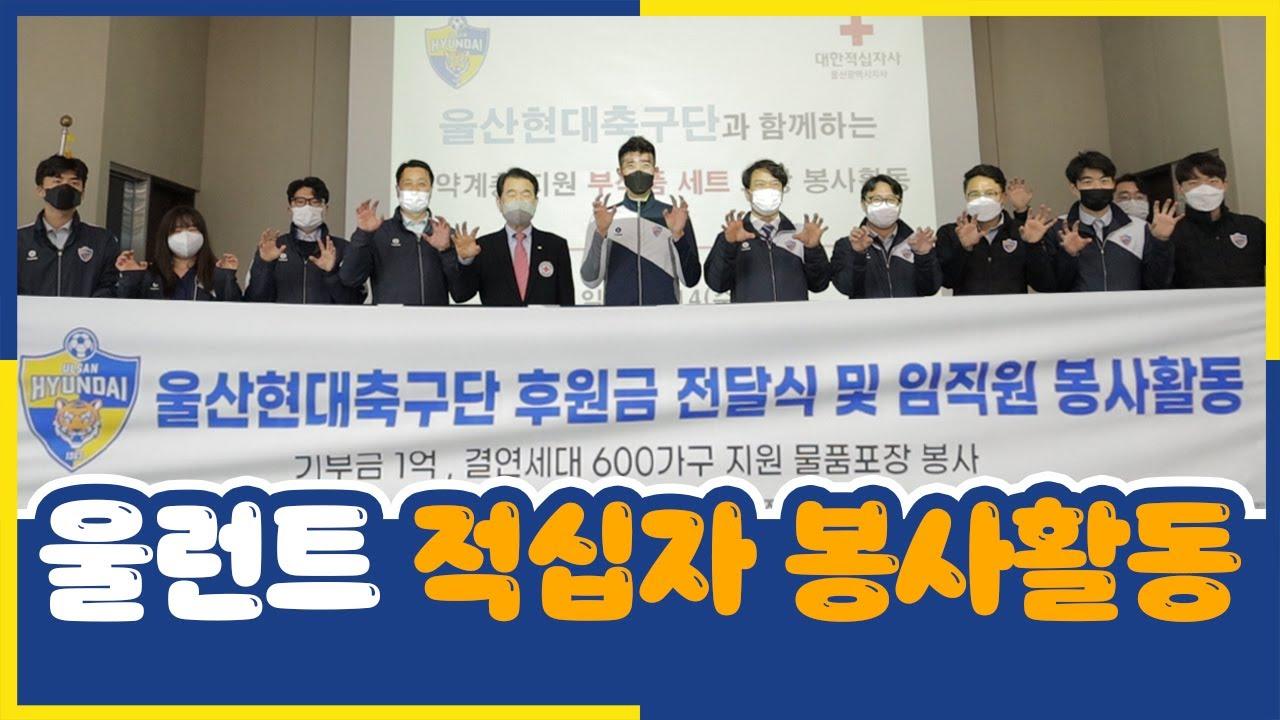 K리그를 넘어 지역사회에 선한 영향력을 전파하는 울산현대