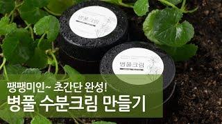 팽팽미인~ 병풀 수분크림 만들기 / DIY CENTELLA CREAM
