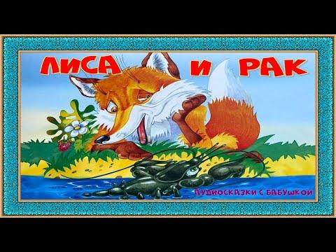 Лиса и рак русская народная сказка мультфильм