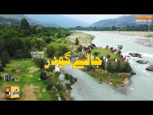Jalay godar swat Bird eye view unseen point of PAKISTAN