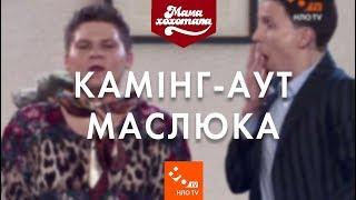 Камінг-аут Маслюка| Шоу Мамахохотала | НЛО TV