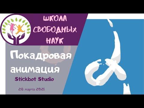 Покадровая анимация ▶ Stickbot Studio