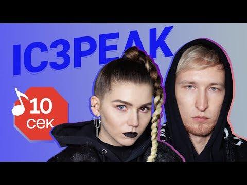 Узнать за 10 секунд | IC3PEAK угадывают треки Big Baby Tape, Depeche Mode, GONE.Fludd и еще 17 хитов