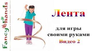 Создаем и играем с лентой из гимнастики