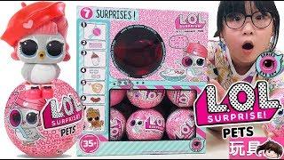 【玩具】LOL寵物驚喜蛋S4 Eye spy系列[NyoNyoTV妞妞TV玩具]