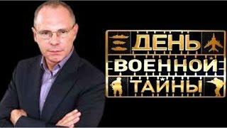 Военная тайна с Игорем Прокопенко 23.12.2015 (2 часть)