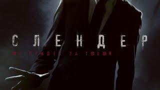 Слендер фильм (2015) HD