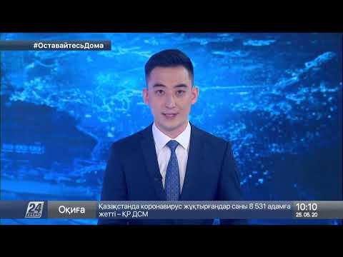 Выпуск новостей 10:00 от 25.05.2020