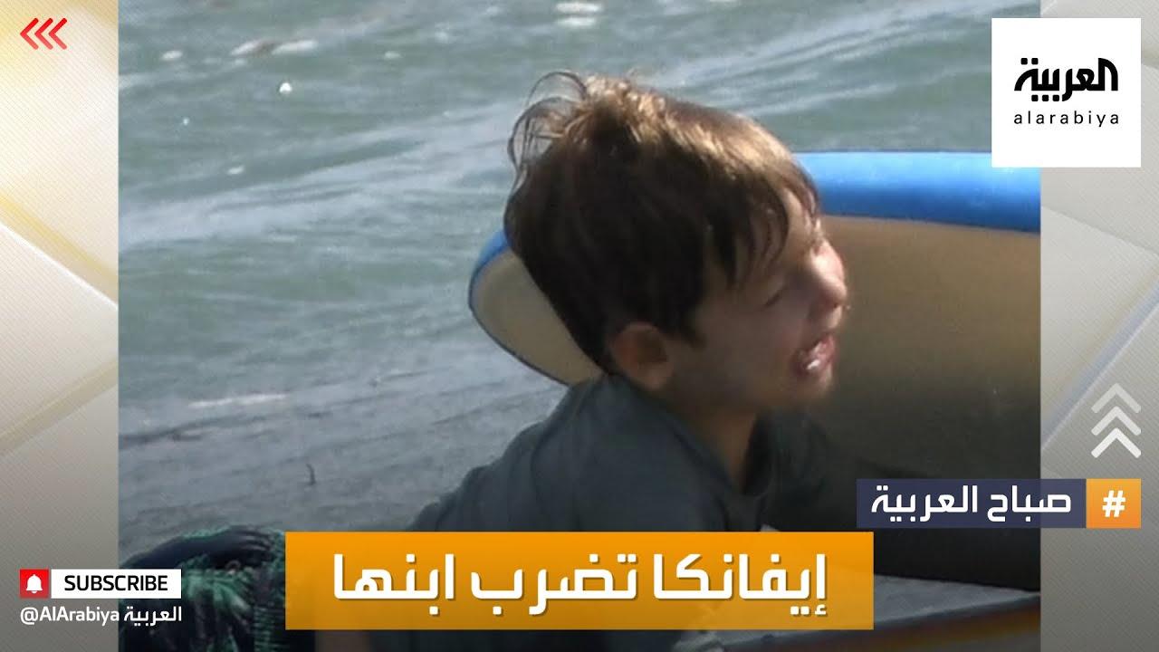 صباح العربية | أخبار بلا سياسة: ايفانكا ترمب تضرب ابنها وفايزر للأطفال  - نشر قبل 2 ساعة