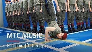 MТС MUSIC   В строю (ft. Север)