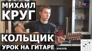 Михаил Круг - Кольщик (Видео урок) Как играть на гитаре(Пройди бесплатный курс для новичка