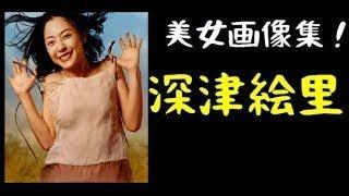 いつまでも、美しくキュートな女優! 深津絵里さん、なぜ未だ独身なのか...