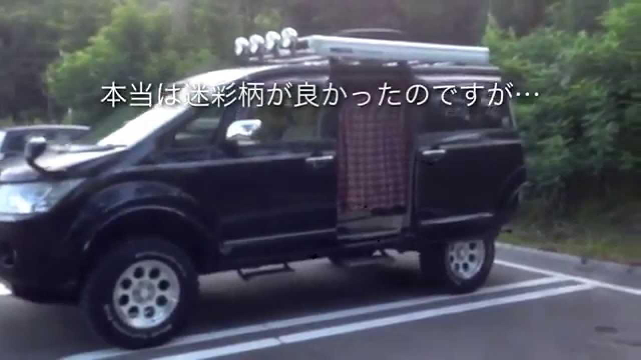 【デリカD5カスタム】車中泊には欠かせない自作便利グッズ紹介 ...
