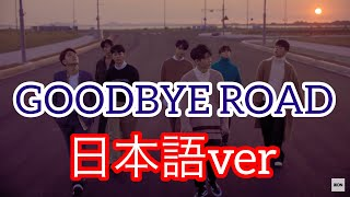 Goodbye Road Japanese Version