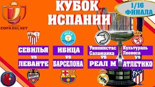 Футбол Кубок Испании 2019 20 1 16 Финала Результаты Атлетико не проходит дальше в 1 8 Финала
