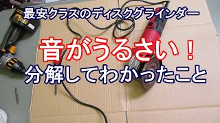 [分解して納得]安いディスクグラインダー音がうるさい またゴム 検索動画 17