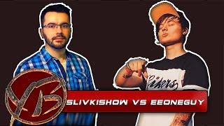 SlivkiShow vs EeOneGuy [ Ютуб Баттл ]