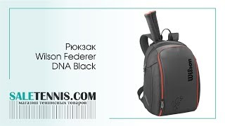 Рюкзак Wilson Federer DNA Black обзор от Saletennis.com