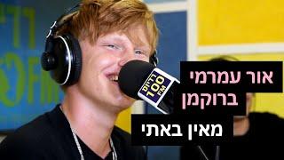 אור עמרמי ברוקמן - מאין באתי | רדיוס 100FM - מושיקו שטרן