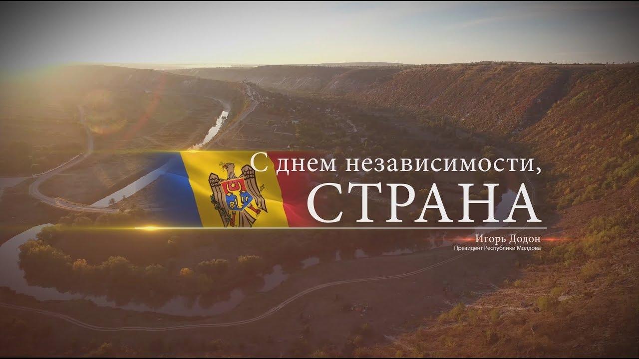 с днем независимости молдовы открытки принимает постояльцев небольшими