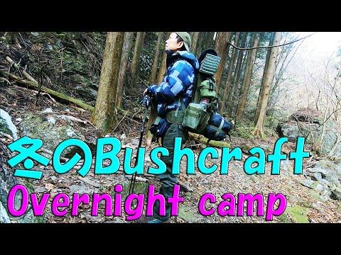 冬のブッシュクラフトキャンプ Winter Overnight Bushcraft Camp