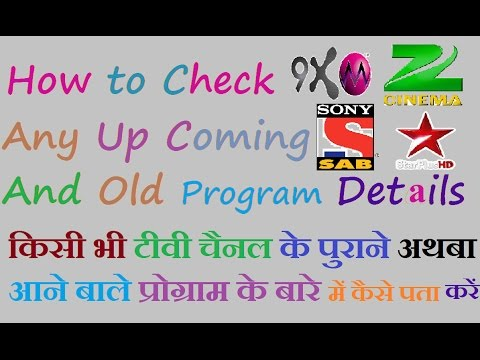 How to chack any tv channel old and up comeing program info.tv channel schedule.