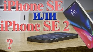 Брать ли iPhone SE сейчас, если уже на подходе SE 2? Phleyd