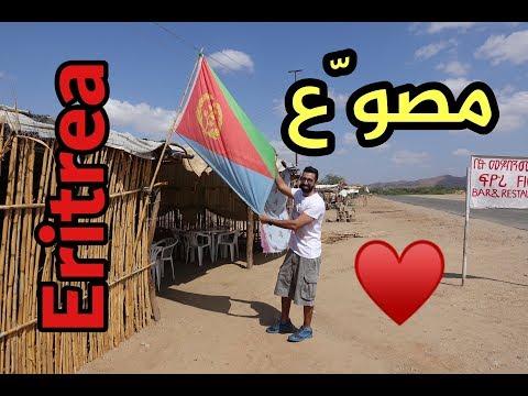 يوسف في إرتريا - مصوع | Massawa -Eritrea