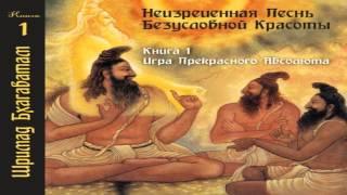 Шримад Бхагаватам Песнь Красоте Глава 11 Стольный город встречает своего Повелителя