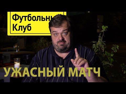 Спартак - Зенит. Реплика.