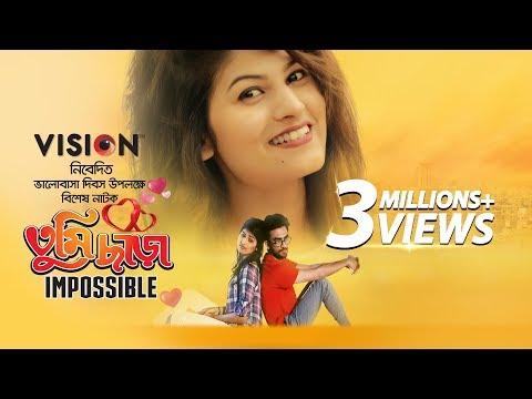 Valentine's Day Natok | Tumi Chara Impossible | New Bangla Natok 2018 | Jannatul Nayeem Avril