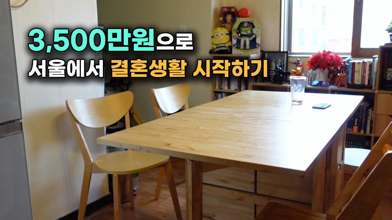 돈 없이 결혼해서 6년만에 아파트 분양 받기, 서울에서 3,500만원으로 결혼하기, 집+혼수+결혼식비용 = 3,500만원