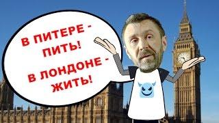 В Питере Пить Сергей Шнуров Ленинград Мульт Прикол