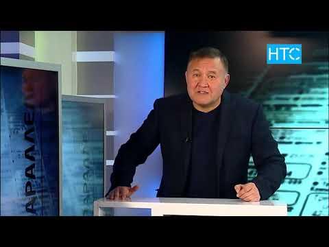 Последние новости Кыргызстана - 14.12.19 / Параллели / НТС